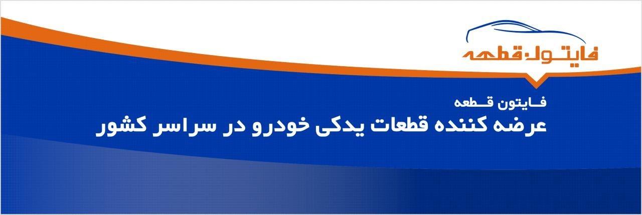 مورد مصرف در خط تولید سایپا و ایران خودرو